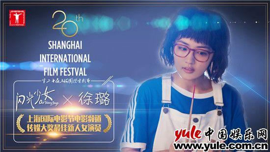 徐璐受邀中美电影节将携闪光少女做客UCLA大学